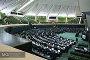 جلسه علنی مجلس شورای اسلامی آغاز شد/ دستور کار امروز مجلس
