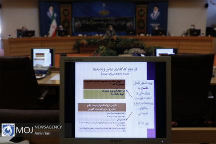 رونمایی از طرح ملی کدگذاری عناصر و واحدهای تقسیمات کشوری