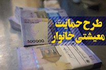 ۴ میلیون و ۳۰۰ هزار نفر به لیست مشمولان بسته معیشتی اضافه شدند