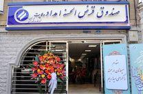 60 فقره تسهیلات اشتغال به مددجویان تحت حمایت کمیته امداد پارسیان پرداخت شد