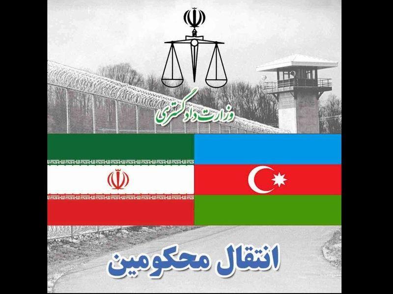 تحویل ۱۰ تن از محکومان زندانی ایرانی از آذربایجان به مقامات کشور