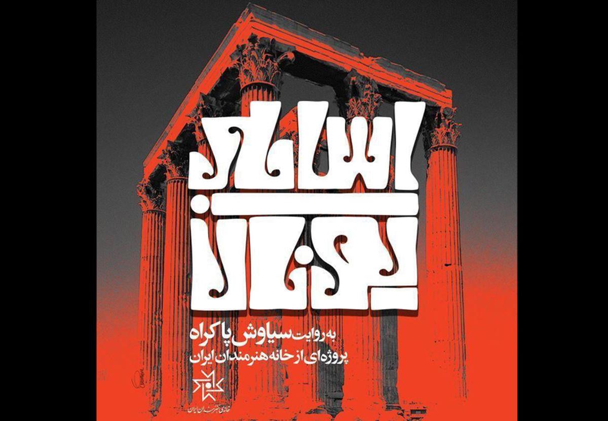 روایت سیاوش پاکراه از اساطیر یونان درخانه هنرمندان ایران
