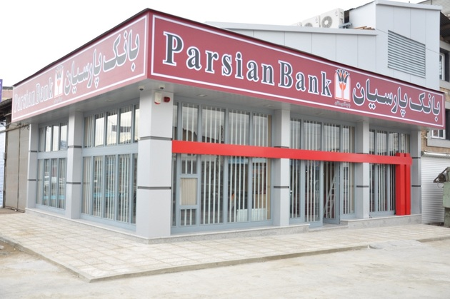افتتاح شعب رودسر و مصلی رشت بانک پارسیان در استان گیلان