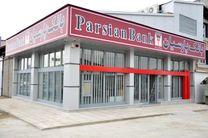 مشارکت بانک پارسیان در پارس فولاد سبزوار موفقیت این طرح را تضمین می کند