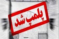 پلمب 73 واحد صنفی متخلف در اصفهان