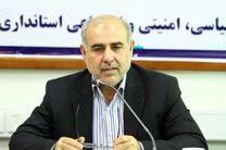 چارچوب امنیت جمهوری اسلامی ایران مردم محور است