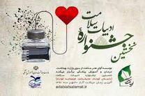 اسامی کاندیداهای بخش نمایشنامهنویسی جشنواره ادبیات سلامت