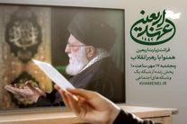 پخش مراسم قرائت زیارت اربعین و عزاداری با حضور رهبر انقلاب از تلویزیون