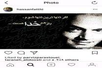 حسن فتحی «شهرزاد» را به دکتر شریعتی تقدیم کرد