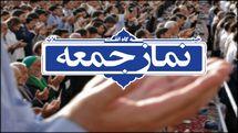 نمازجمعه اصفهان این هفته هم برگزار نمیشود