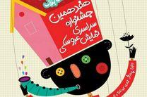 خرید اینترنتی بلیت جشنواره بین المللی نمایش عروسکی آغاز شد