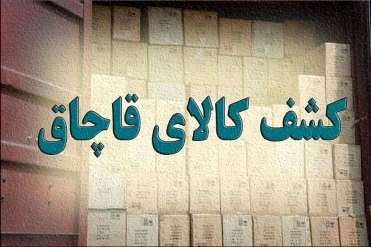 کشف ۱۰ میلیارد ریال کالای قاچاق با برندهای تقلبی در غرب تهران