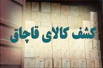 کشف ۳۰ میلیاردی کالای قاچاق در جنوب تهران