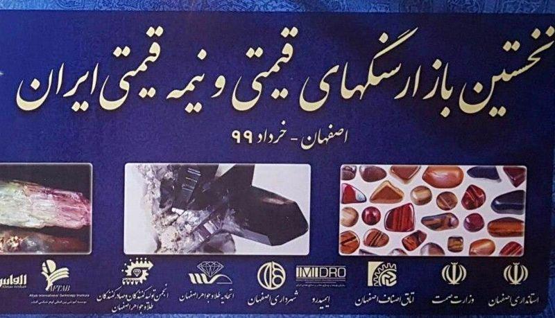افتتاح نخستین بازار تخصصی سنگهای قیمتی در اصفهان