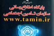 سایت رسمی و کانال تلگرامی سازمان تامین اجتماعی ابزاری مطمئن و جامع برای آگاهی شهروندان