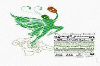 برگزاری اختتامیه جشنواره تئاتر کهگیلویه و بویراحمد در گچساران