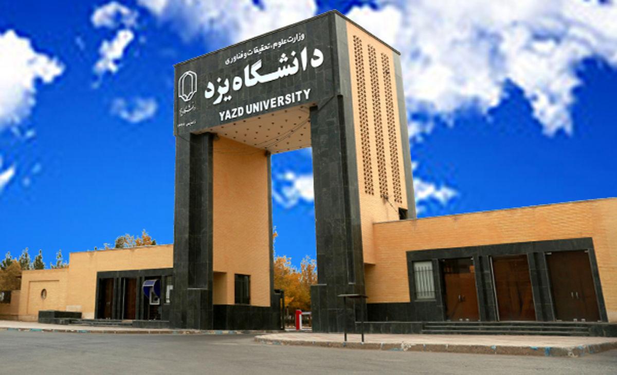 برتری چشمگیر انجمنهای علمی دانشگاه یزد