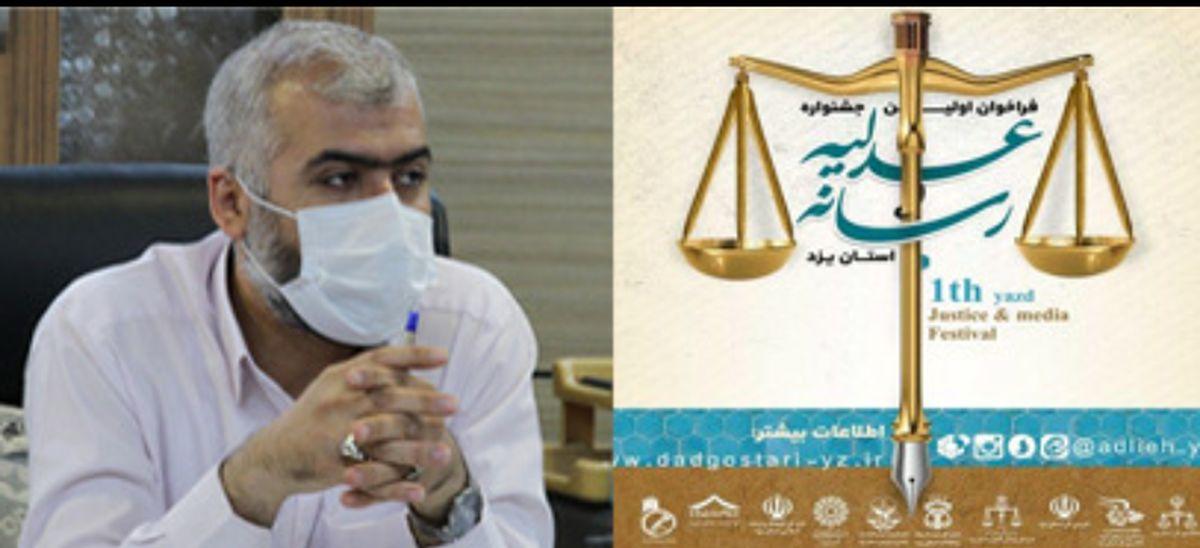 شفاف سازی عملکرد دستگاه قضا با حضور گسترده رسانه ها در جشنواره عدلیه