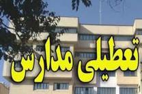 تعطیلی مدارس تهران در روز شنبه