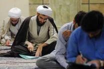 آخرین مهلت ثبت نام آزمون ورودی مدارس و مراکز فقهی تا 15 فروردین