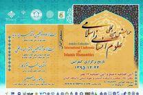همایش بین المللی علوم انسانی اسلامی برگزار می شود
