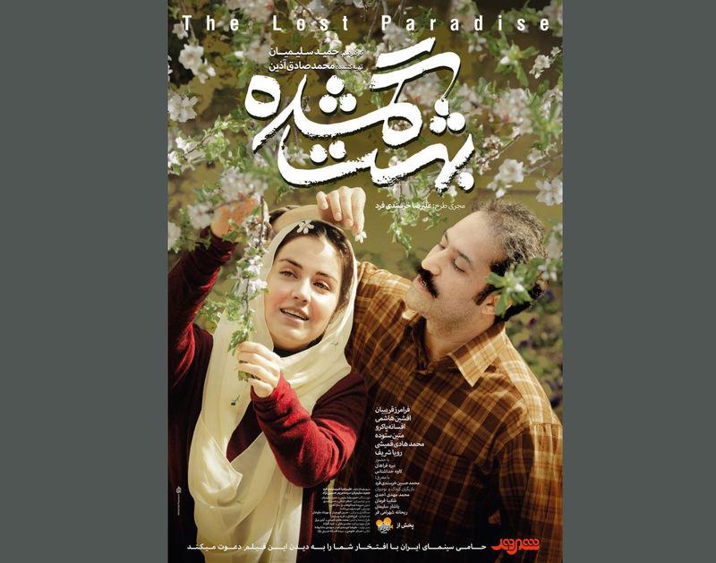 پوستر رسمی فیلم سینمایی بهشت گمشده رونمایی شد / اکران عمومی از 7 اسفندماه