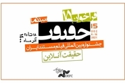 مهلت ارسال اثر به جشنواره «سینماحقیقت» تا ۳۰ شهریور تمدید شد