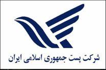 شورای نگهبان نظر خود را درباره لایحه اساسنامه شرکت ملی پست اعلام کرد