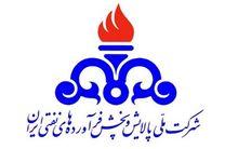 توصیه شرکت ملی پخش فرآوردههای نفتی ایران به دارندگان کارت سوخت