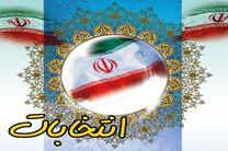 اعضای هیات نظارت بر انتخابات اتاق بازرگانی اصفهان مشخص شدند