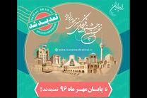 مهلت دریافت آثار جشنواره «ایران من» تمدید شد