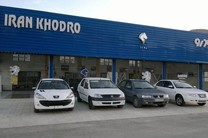پیشفروش ۱۲ محصول ایران خودرو آغاز شد