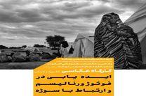 """برگزاری کارگاه عکاسی"""" ایده یابی در فوتوژورنالیسم """" در اصفهان"""