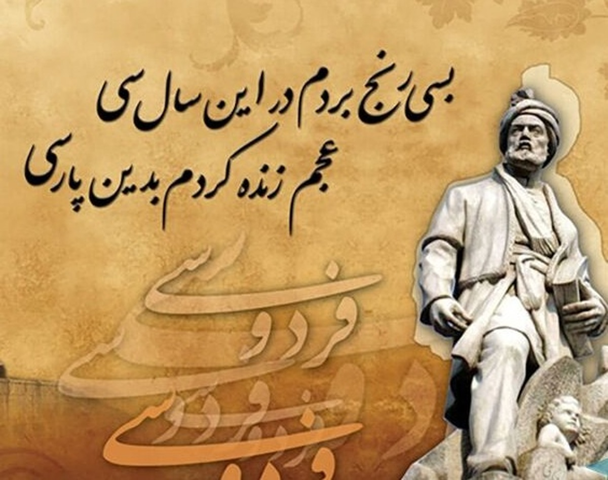 حفاظت از زبان فارسی یک وظیفه همگانی است
