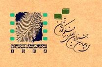 برترینهای تماشاگران روز سوم جشنواره فیلم کوتاه اعلام شد