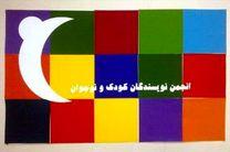 تعویق در سفر نویسندگان کودکان و نوجوانان به بوشهر
