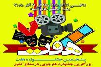 مراسم اختتامیه بزرگترین جشنواره هنرجویی کشور در رشت