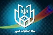 40 نفر نخست از کاندیداهای حوزه انتخابیه تهران مشخص شدند