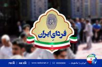 «فردای ایران» از رادیو ایران شنیدنی می شود