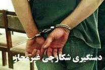 دستگیری سه متخلف شکار و صید در کاشان