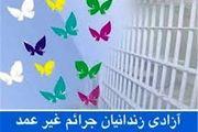 آزادی سه زندانی محکوم مالی در نجف آباد