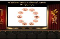 10 فیلم برتر آرای تماشاگران سی و ششمین جشنواره ملی فیلم فجر