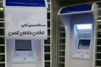 دستگاه صدور آنلاین مرخصی رانندگان تاکسی در گرگان راه اندازی شد / آپشن جدید دستگاه خودپرداز
