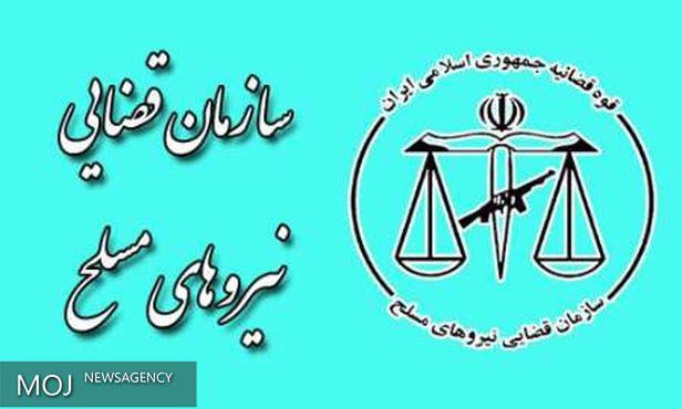 رئیس جدید سازمان قضایی نیروهای مسلح البرز معرفی شد