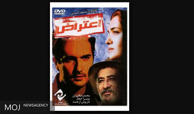 «اعتراض» مسعود کیمیایی در دقیقه سه متوقف شد
