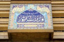 تغییر فرمانداران تا آخر بهمن 96 به پایان می رسد