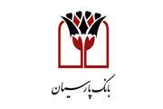 آغاز پرداخت تسهیلات 150 میلیون ریالی ازدواج در صندوق قرضالحسنه بانک پارسیان