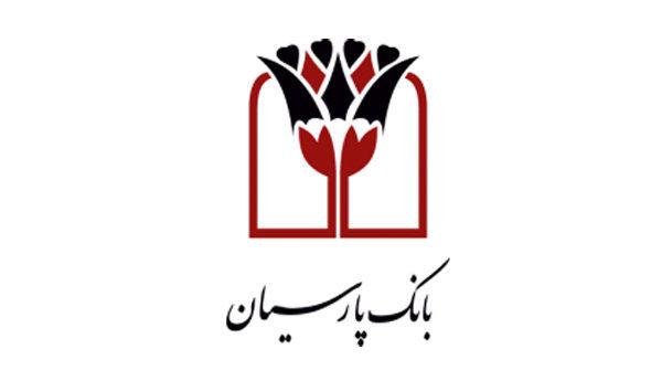 قرعه کشی حساب های قرض الحسنه پس انداز بانک پارسیان 28 مهر برگزار می شود