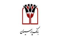 اعلام نرخ حق الوکاله بانک پارسیان در سال 97