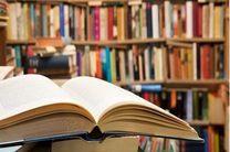 آغاز ثبتنام بن دانشجویی نمایشگاه کتاب از ۱۸ دی ماه
